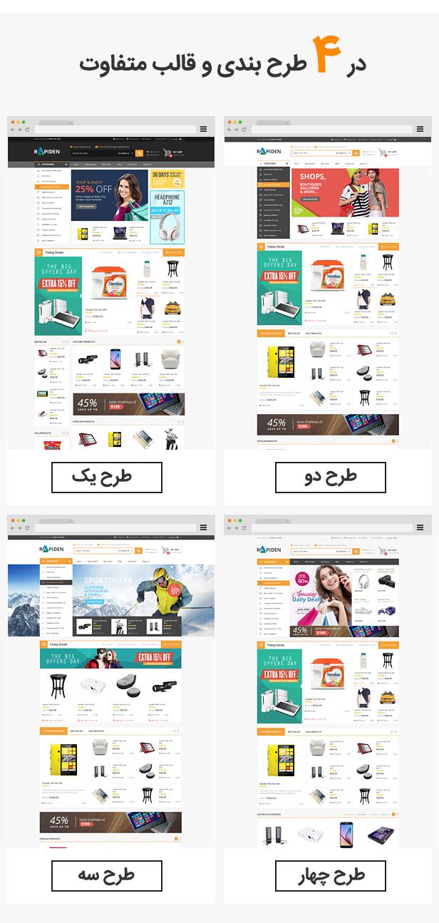 راه اندازی فروشگاه اینترنتی