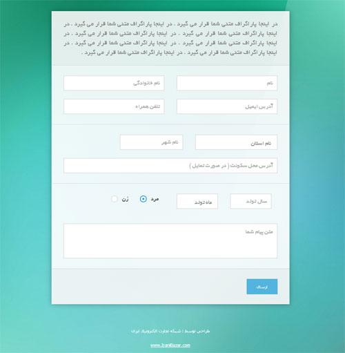اسکریپت ContactMe - پیشنمایش