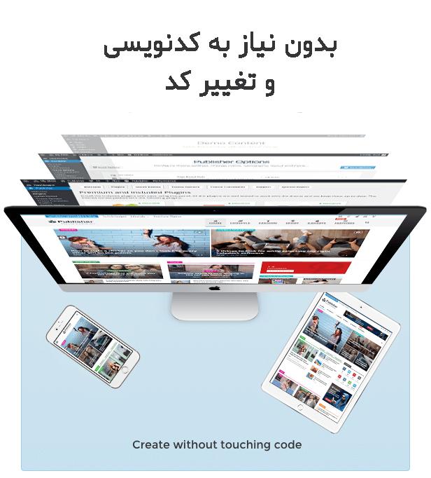 قالب مجله ای publisher - تصویر 9