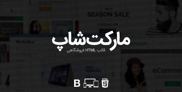 دانلود رایگان قالب HTML فروشگاهی MarketShop