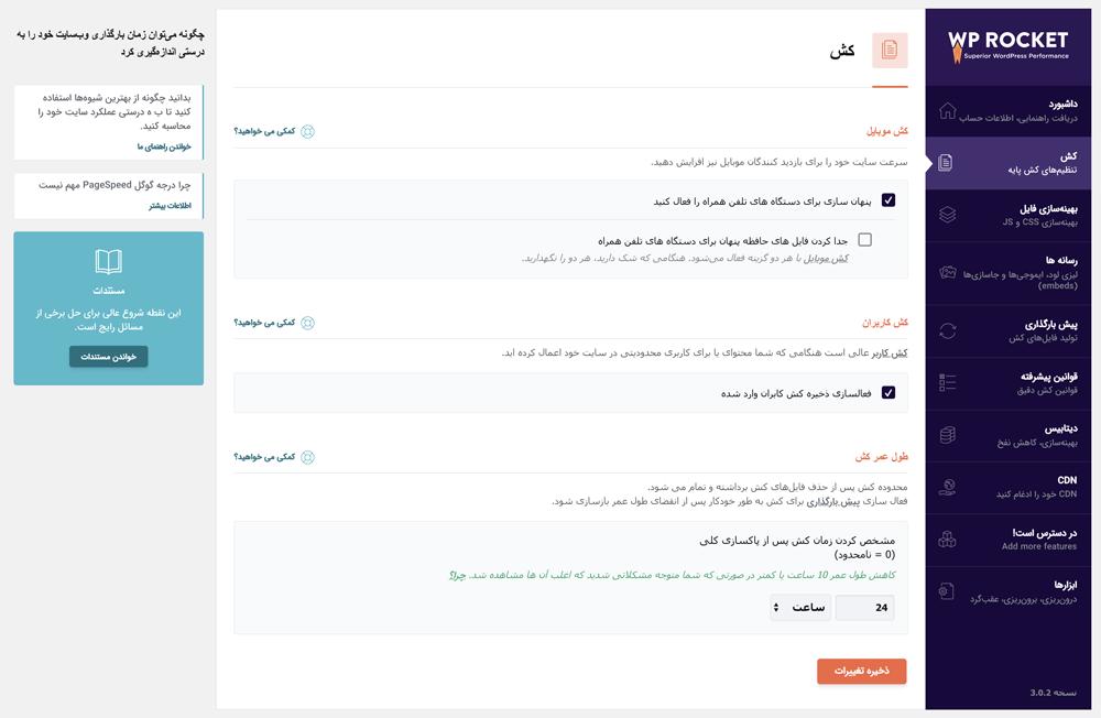 پنل مدیریت فارسی افزونه وردپرس راکت