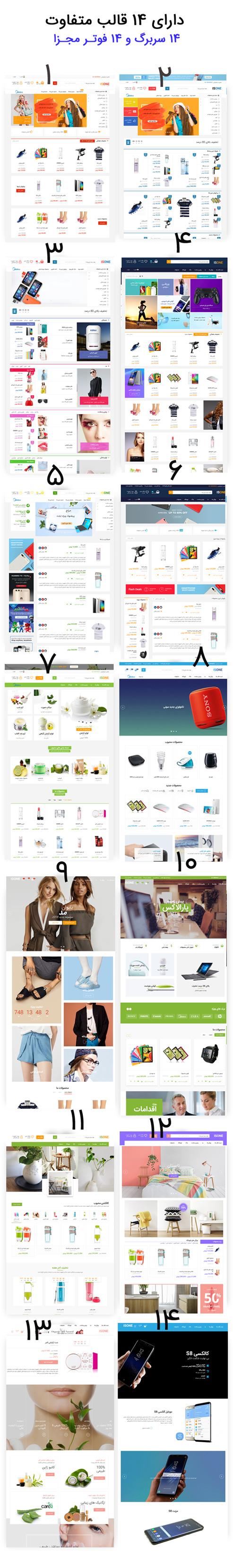 قالب فروشگاهی وردپرسIsOne | قالب فروشگاهی وردپرس ایز وان | قالب حرفه ای ایزوان |قالب وردپرس ووکامرس IsOne
