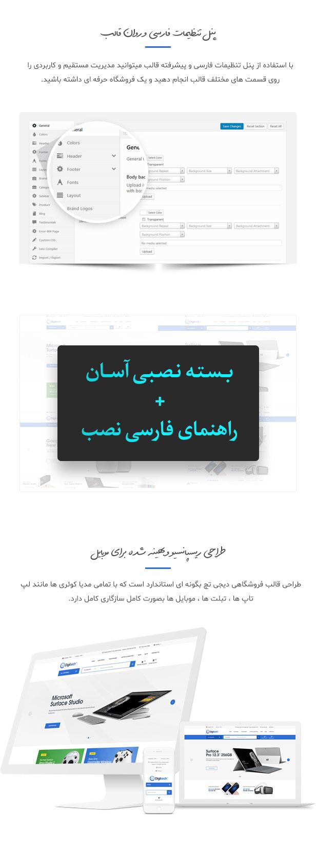 قالب Digitech قالب فروشگاهی دیجی تچ