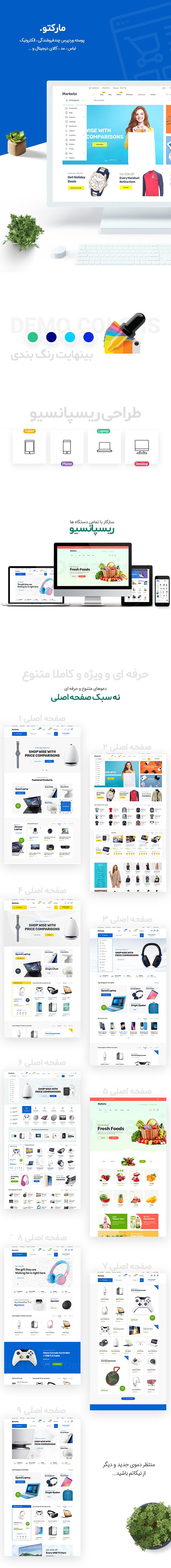 قالب وردپرس فروشگاهی و چندفروشندگی مارکتو | Marketo