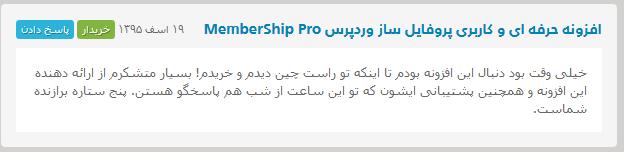 افزونهMemberShip Pro | پلاگینMemberShip Pro | افزونهMemberShip Pro فارسی | افزونه پروفایل وردپرس | افزونه کاربری و پروفایل وردپرس | دانلودافزونه MemberShip Pro | خریدافزونه MemberShip Pro |افزونه پروفایل ساز وردپرس