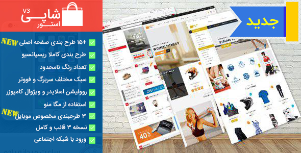 شاپی استور – بهترین فروشگاه وردپرس (همراه طرح بندی موبایل)
