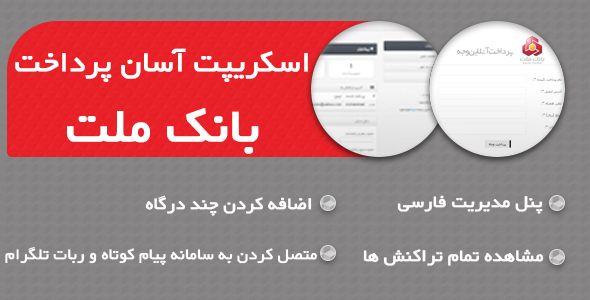 اسکریپت آسان پرداخت بانک ملت