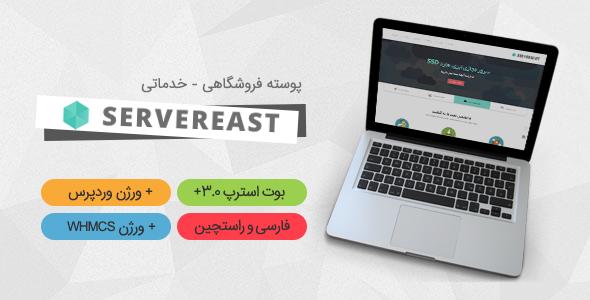 قالب فارسی و راست چین – ServerEast