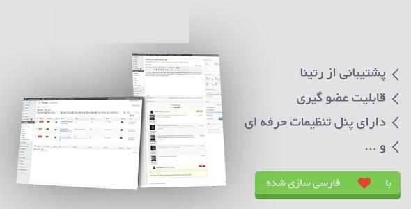 افزونه Awesome Support | افزونه وردپرس پشتیبانی و ارسال تیکت