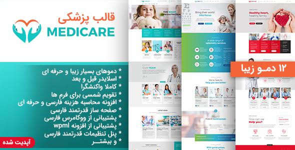 قالب وردپرس پزشکی حرفه ای مدیکر (Medicare)