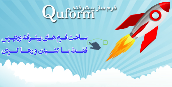 افزونه وردپرس quform (فرم ساز پیشرفته)