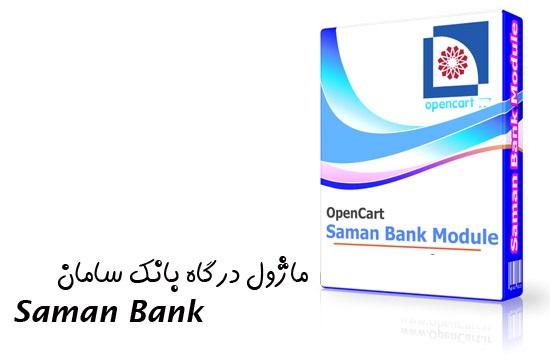 نسخه تجاری ماژول درگاه بانک سامان