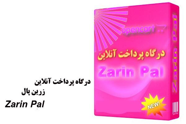 ماژول زرین پال (Zarin Pal) برای اپن کارت