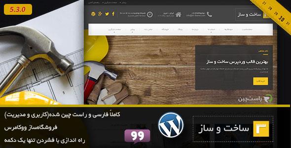 قالب وردپرس شرکتی و فروشگاهی Buildpress