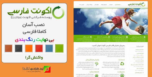 پوسته فارسی ECO NET