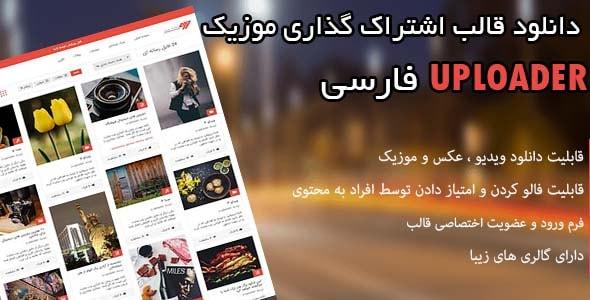دانلود قالب وردپرس فارسی Uploader | اشتراک
