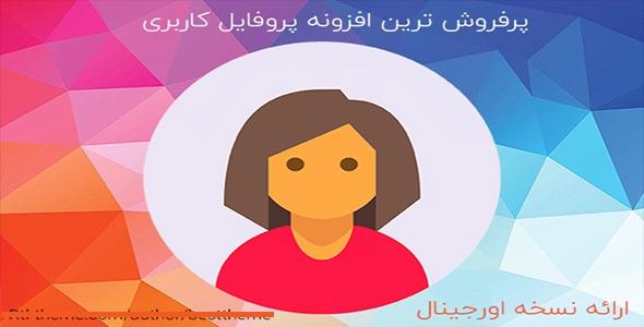 افزونه user pro یوزرپرو فارسی اورجینال
