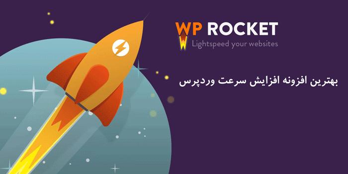 افزونه افزایش سرعت سایت وردپرس WP Rocket فارسی
