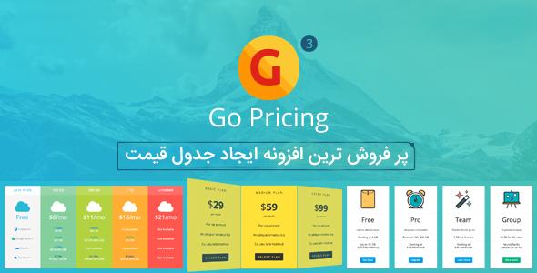 افزونه وردپرس ایجاد جدول قیمت go pricing