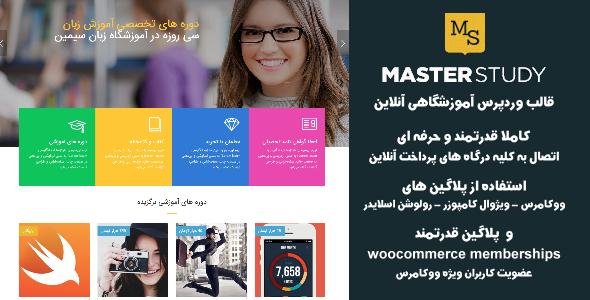 قالب masterstudy پوسته وردپرس حرفه ای فروش دوره های آموزشی