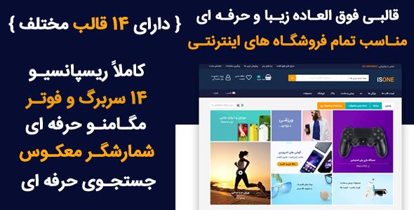 قالب وردپرس فروشگاهی فارسی و چند منظوره ایزوان IsOne