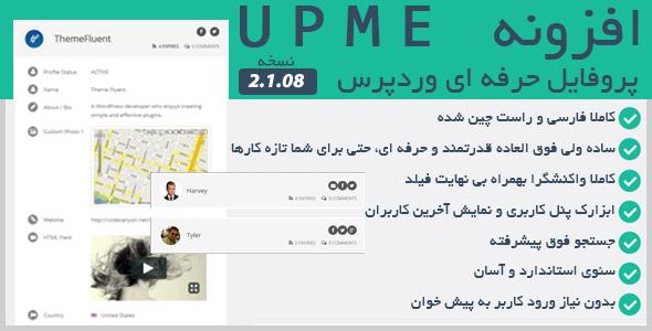 پروفایل حرفه ای وردپرس | UPME