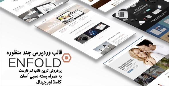 قالب انفولد | نسخه اورجینال و کاملا فارسی قالب Enfold