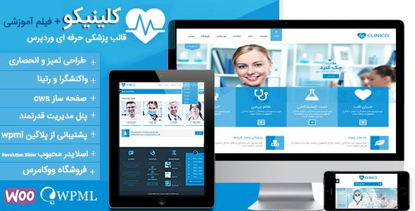 قالب Clinico قالب حرفه ای پزشکی و سلامت وردپرس