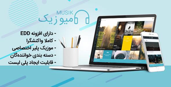 قالب وردپرس موزیک میوزیک | قالب musik فارسی