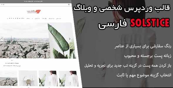 دانلود قالب وردپرس فارسی شخصی Solstice