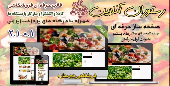 قالب Pav Foodgood | قالب اپن کارت زیبای رستوران آنلاین
