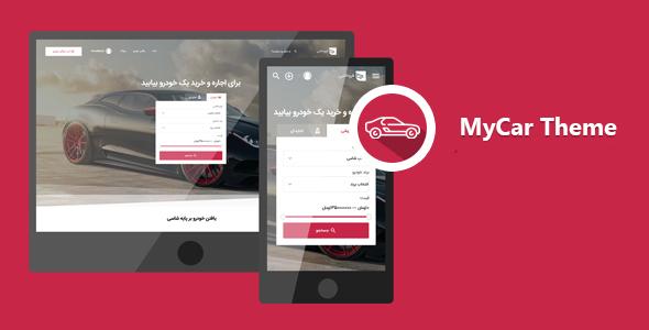 فروش قالب آگهی خودرو Mycar برای وردپرس