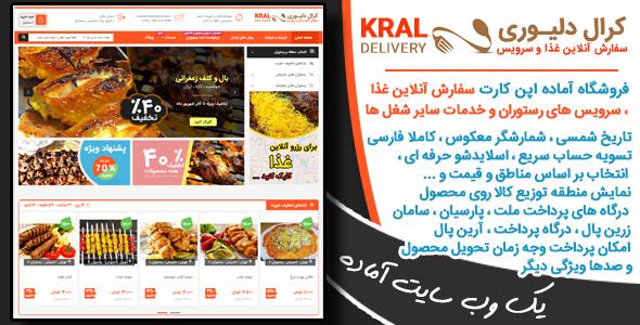سایت فروشگاهی آماده رستوران و سفارش آنلاین غذا