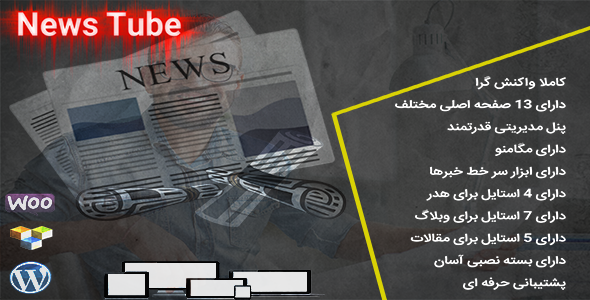 قالب وردپرس خبری نیوز تیوب – NewsTube