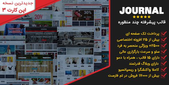 قالب اورجینال اپن کارت ژورنال journal