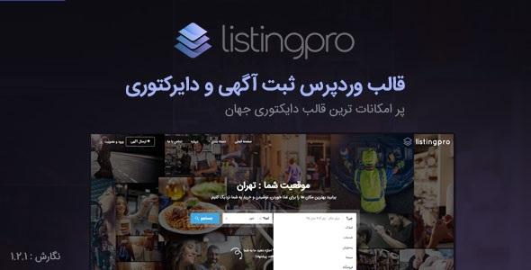 قالب وردپرس حرفه ای دایرکتوری ListingPro