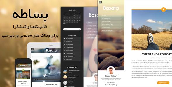 قالب وبلاگ شخصی وردپرس | Basata