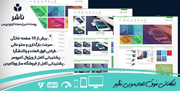 قالب publisher فارسی نسخه 5.2.0   قالب خبری ناشر