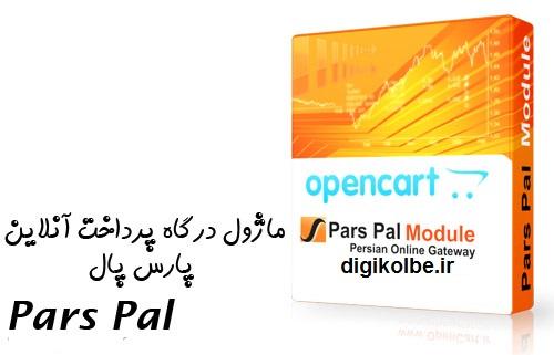 ماژول درگاه پرداخت آنلاین پارس پال برای اپن کارت