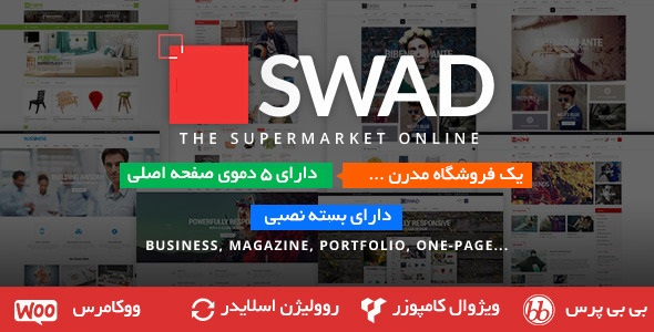 قالب وردپرس فروشگاهی چند منظوره oswad (کانیار)