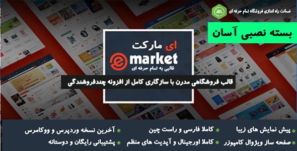 قالب وردپرس فروشگاهی ای مارکت eMarket